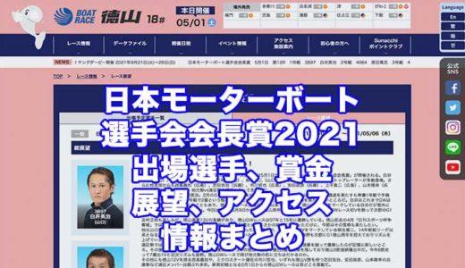 日本モーターボート選手会会長賞2021(徳山競艇)の予想!速報!出場選手、賞金、展望、アクセス情報まとめ