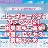 トーキョーベイカップ2021開設67周年記念(平和島G1)アイキャッチ