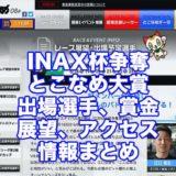 INAX杯争奪第33回とこなめ大賞2021(常滑G3)アイキャッチ