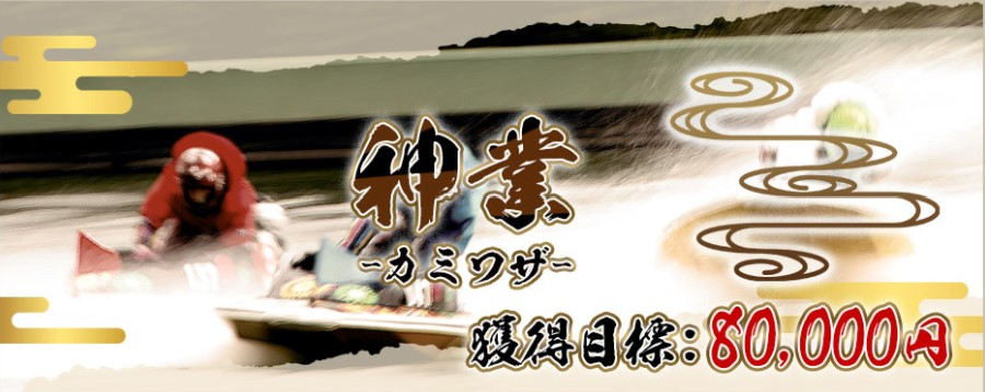 競艇神風47