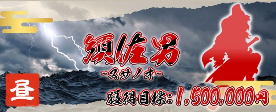 競艇神風12