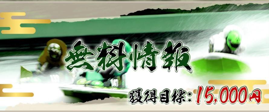 競艇神風3