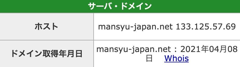 万舟JAPAN3