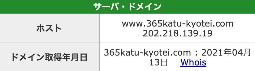 競艇3659