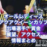 オールレディース2021第32回アクアクイーンカップ(住之江G3)アイキャッチ