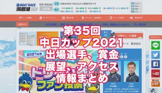 中日新聞中日スポーツ2021第35回G3中日カップ(浜名湖G3)の予想!速報!出場選手、賞金、展望、アクセス情報まとめ