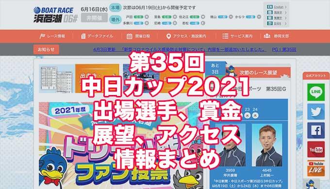 中日新聞中日スポーツ2021第35回G3中日カップ(浜名湖G3)アイキャッチ