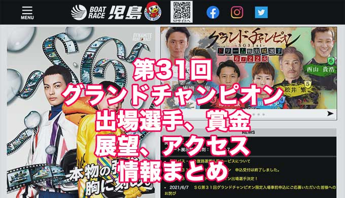 第31回グランドチャンピオン2021(児島SG)アイキャッチ