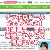 サッポロビールカップ2021(尼崎G3)アイキャッチ