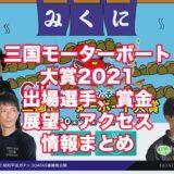 三国モーターボート大賞2021昭和平成無差別マッチ(三国G2)アイキャッチ