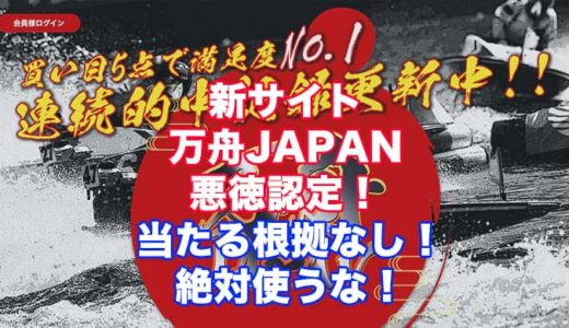 万舟JAPANの評判!口コミ!詐欺、捏造!悪徳競艇予想サイトを徹底検証!