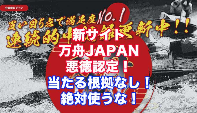 万舟JAPANアイキャッチ