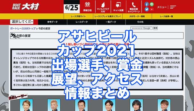 アサヒビールカップ2021(大村G3)アイキャッチ