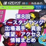 第8回イースタンヤング2021(戸田G3)アイキャッチ