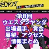 第8回ウエスタンヤング2021(宮島G3)アイキャッチ