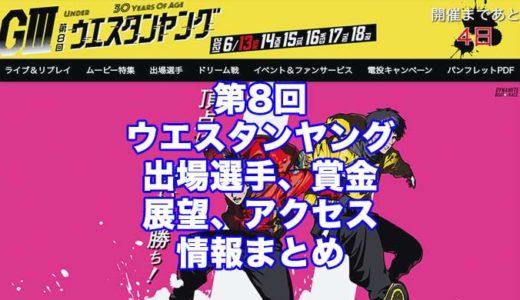 第8回ウエスタンヤング2021(宮島G3)の予想!速報!出場選手、賞金、展望、アクセス情報まとめ