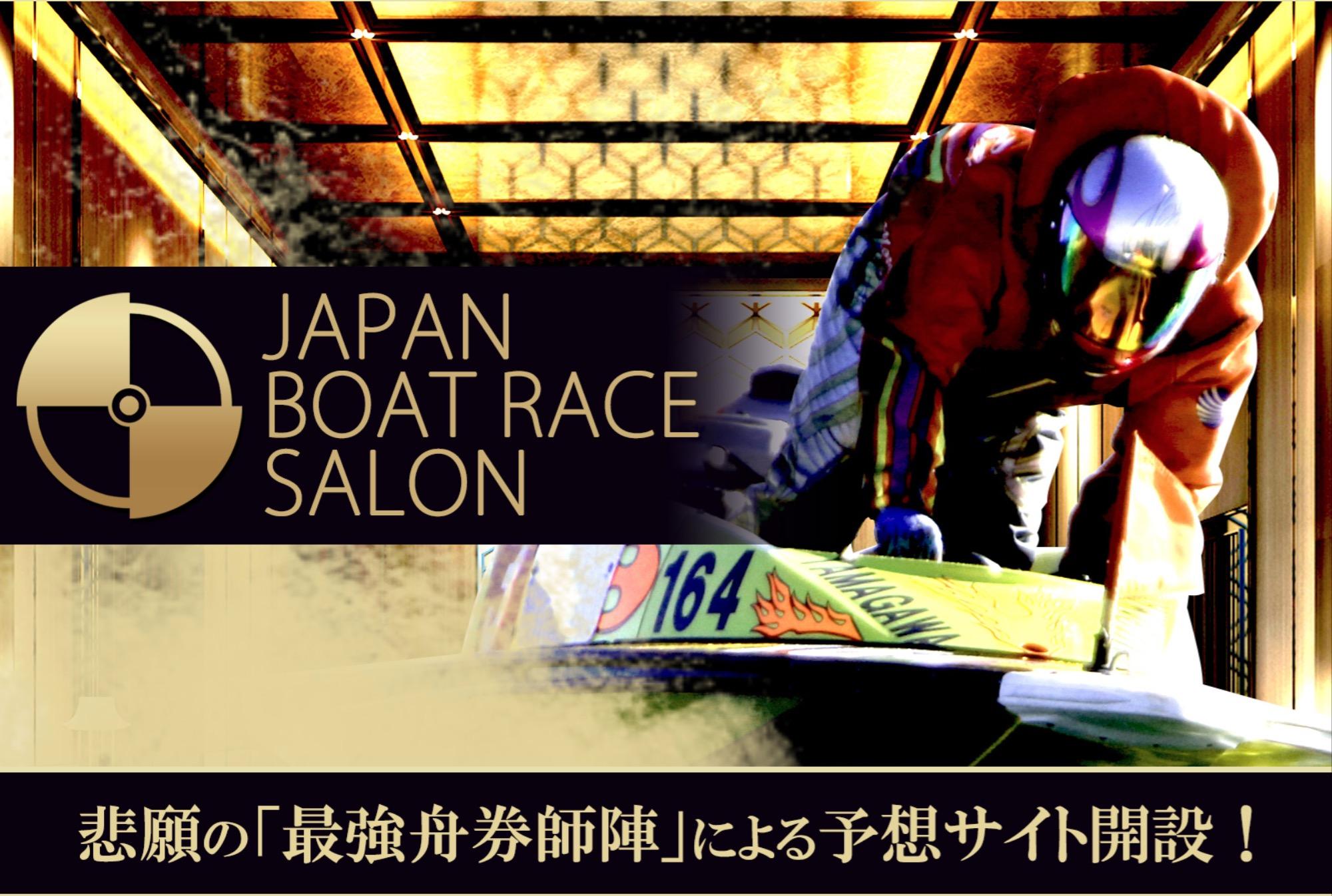 JAPAN BOATRACE SALON(ジャパンボートレースサロン)1