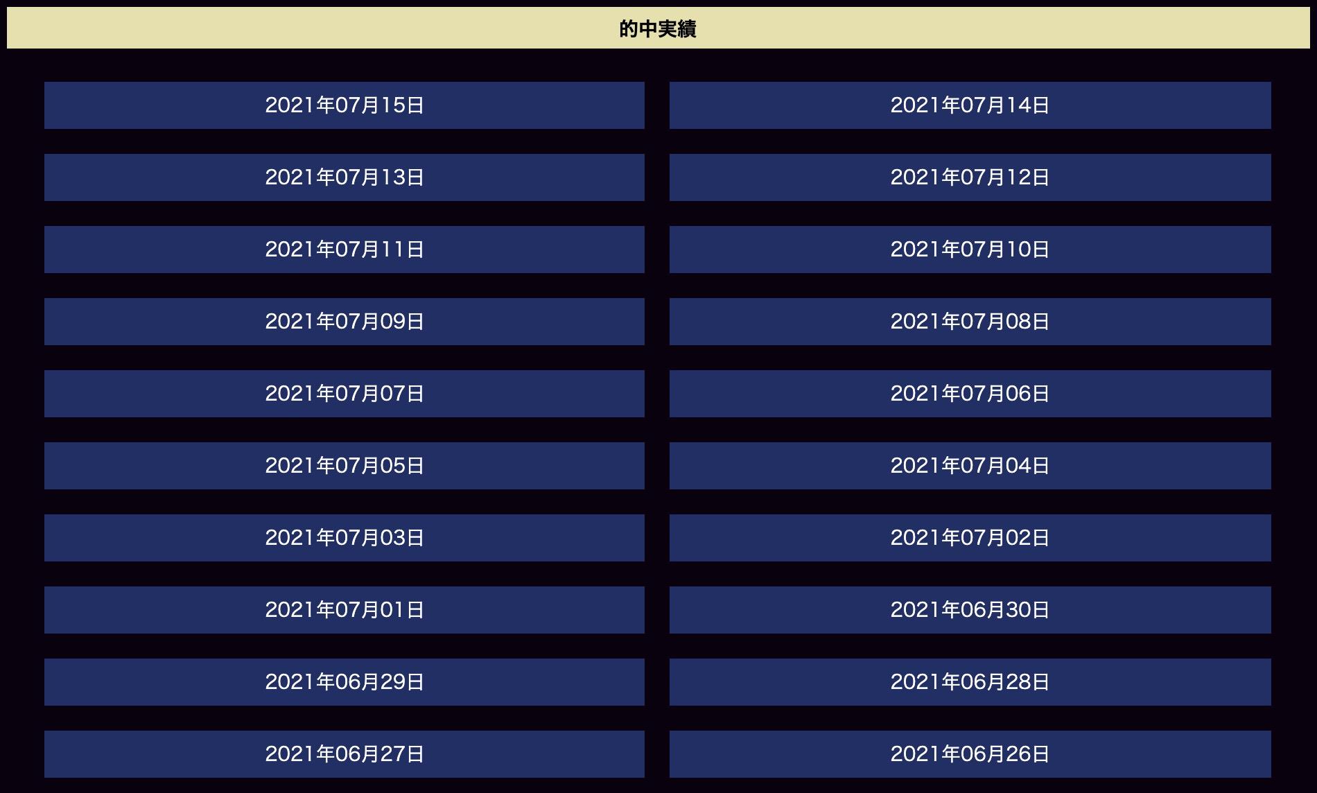 JAPAN BOATRACE SALON(ジャパンボートレースサロン14
