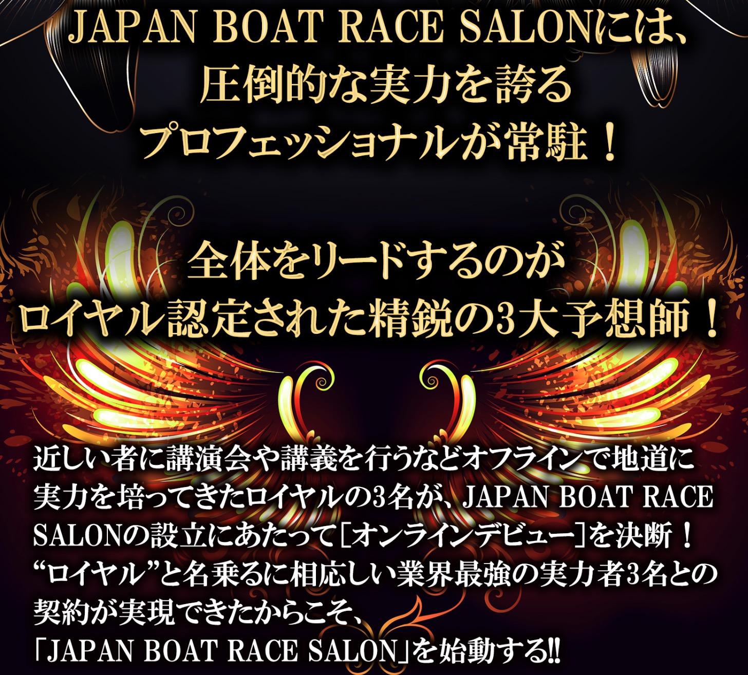 JAPAN BOATRACE SALON(ジャパンボートレースサロン)5