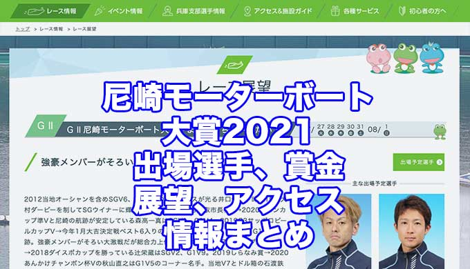 尼崎モーターボート大賞2021まくってちょーうだい!!(尼崎G2)アイキャッチ