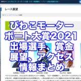 びわこモーターボート大賞2021スター候補襲来!(びわこG2)アイキャッチ