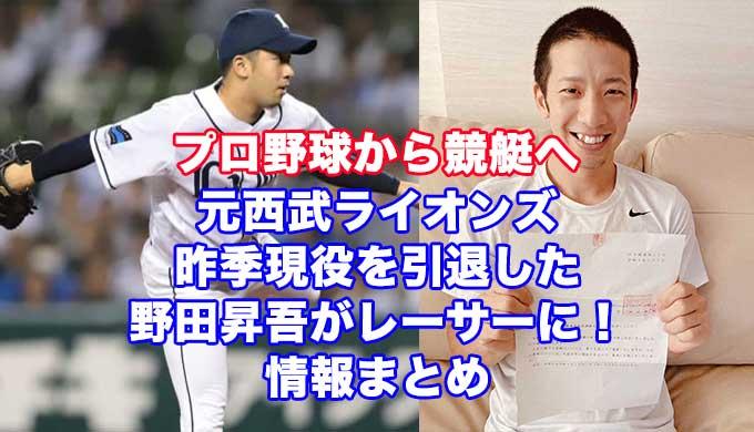 野田昇吾アイキャッチ