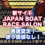 JAPAN BOATRACE SALON(ジャパンボートレースサロン)アイキャッチ