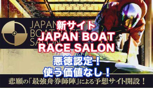 JAPAN BOATRACE SALON(ジャパンボートレースサロン)の評判!口コミ!詐欺、捏造!悪徳競艇予想サイトを徹底検証!