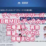 ヴィーナスシリーズ2021第8戦MBレディスカップ(住之江競艇)アイキャッチ