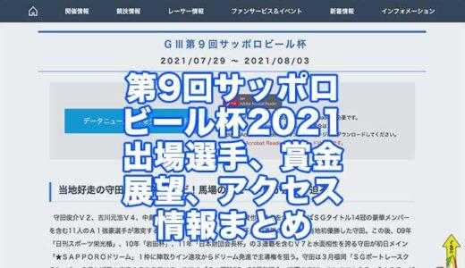 第9回サッポロビール杯2021(宮島G3)の予想!速報!出場選手、賞金、展望、アクセス情報まとめ