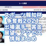 スポーツ報知杯争奪戦2021(徳山競艇)アイキャッチ
