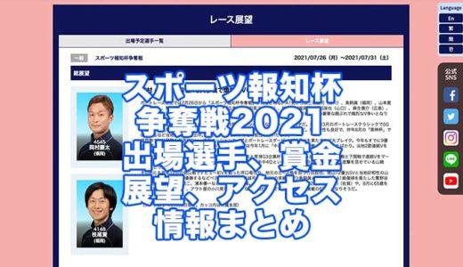 スポーツ報知杯争奪戦2021(徳山競艇)の予想!速報!出場選手、賞金、展望、アクセス情報まとめ