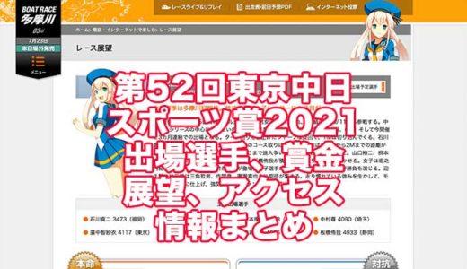 第52回東京中日スポーツ賞2021(多摩川競艇)の予想!速報!出場選手、賞金、展望、アクセス情報まとめ