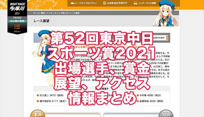 第52回東京中日スポーツ賞2021(多摩川競艇)アイキャッチ