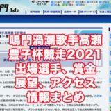 鳴門渦潮歌手高瀬豊子杯競走2021(鳴門競艇)アイキャッチ