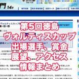 第5回徳島ヴォルティスカップ競走2021(鳴門競艇)アイキャッチ