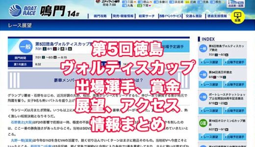 第5回徳島ヴォルティスカップ競走2021(鳴門競艇)の予想!速報!出場選手、賞金、展望、アクセス情報まとめ