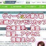 ヴィーナスシリーズ2021第7戦尼崎プリンセスカップ(尼崎競艇)アイキャッチ