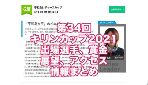第34回キリンカップ2021(平和島G3)の予想!速報!出場選手、賞金、展望、アクセス情報まとめ