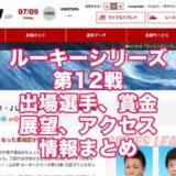 ルーキーシリーズ2021第12戦スカパーJLC杯(三国競艇)アイキャッチ