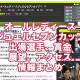 オールレディース2021ジュエルセブンカップ(下関G3)アイキャッチ