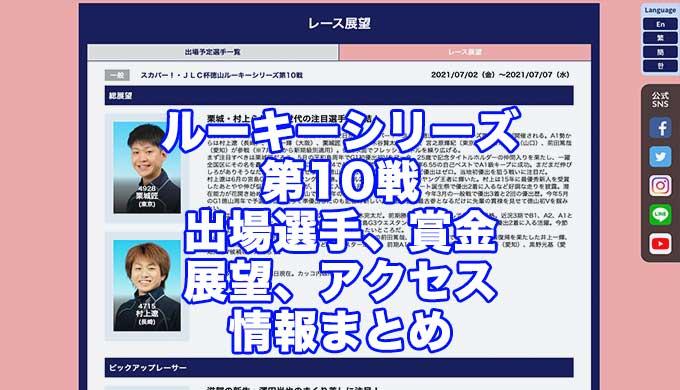 スカパーJLC杯2021徳山ルーキーシリーズ第10戦(徳山競艇)アイキャッチ