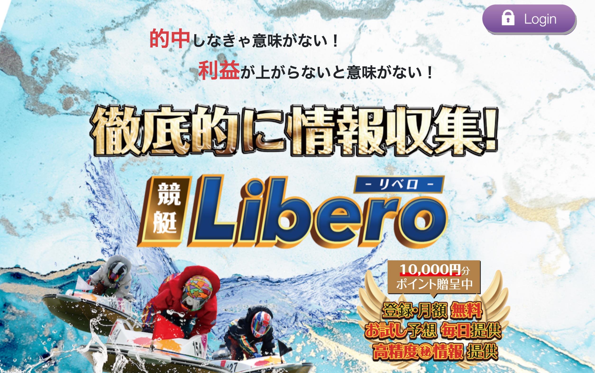 競艇Libero(リベロ)1