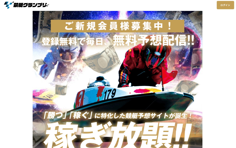 競艇グランプリ1