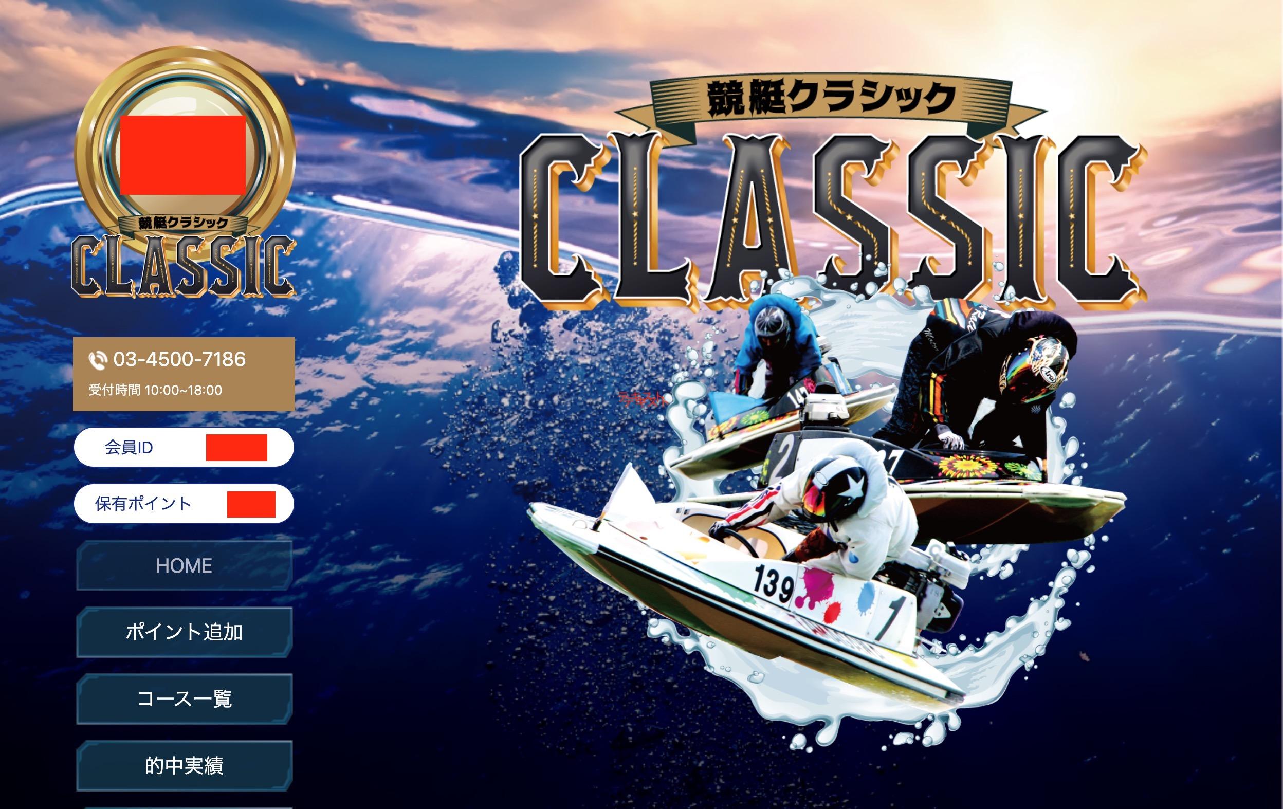 競艇CLASSIC(クラシック)1
