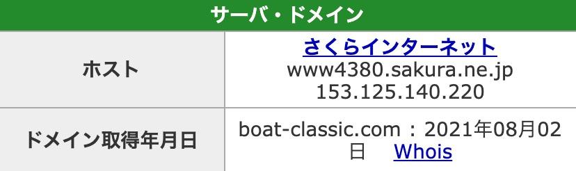 競艇CLASSIC(クラシック)11