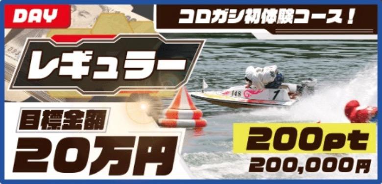 競艇グランプリ13