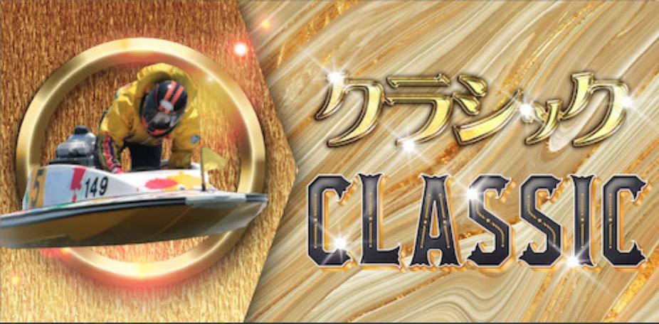 競艇CLASSIC(クラシック)17