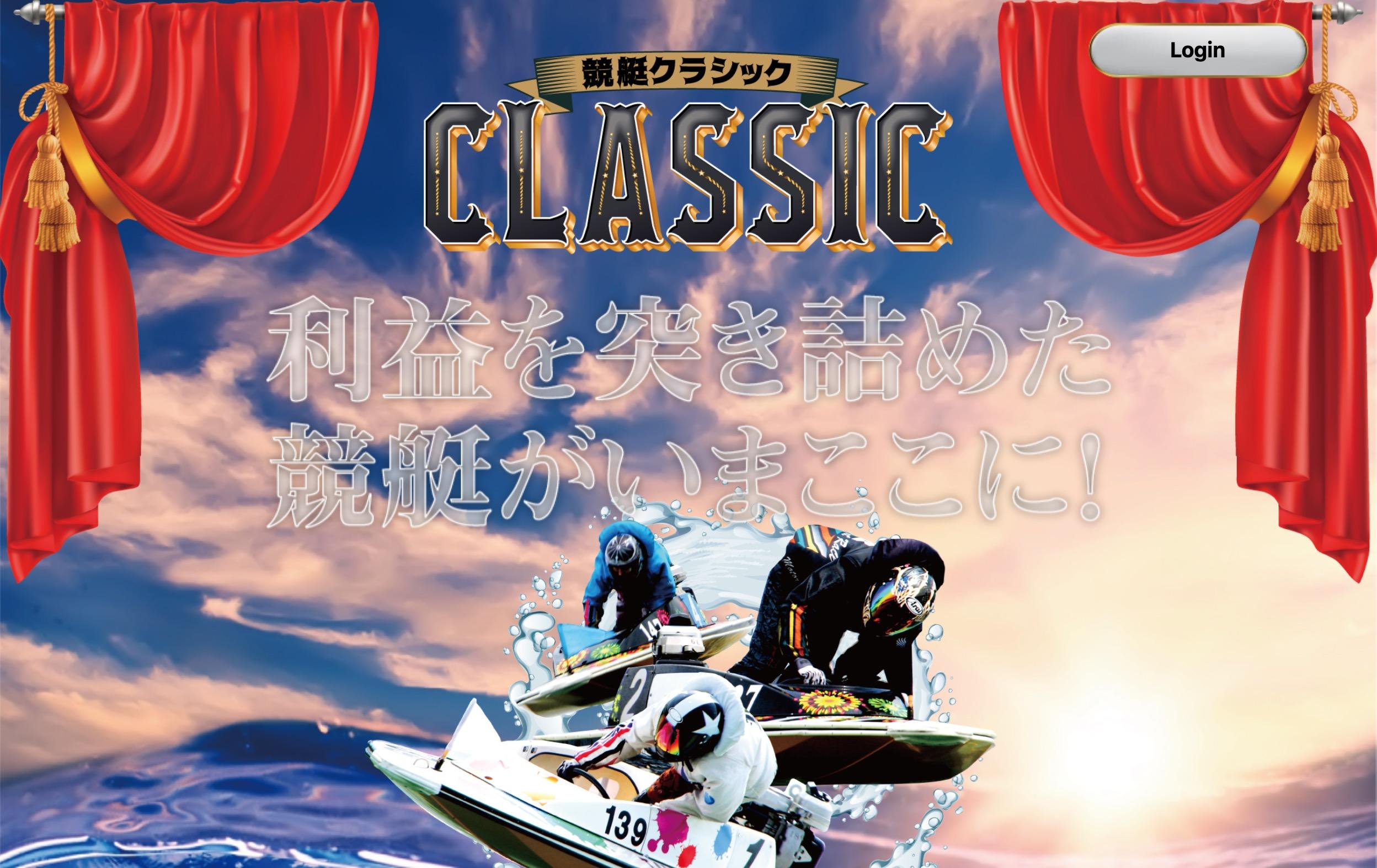 競艇CLASSIC(クラシック)2