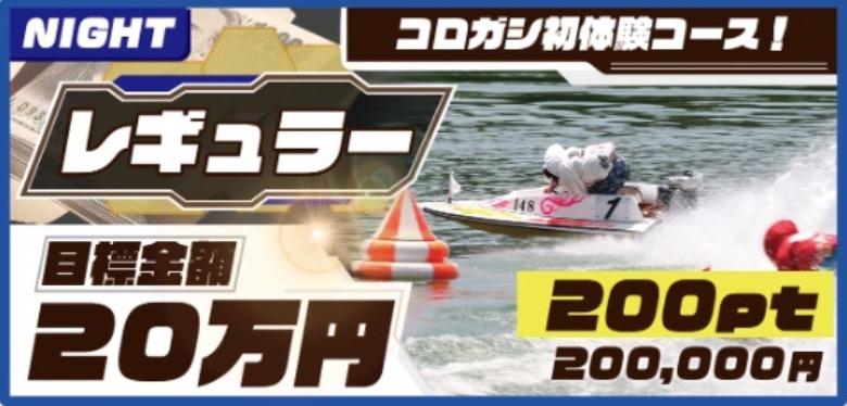 競艇グランプリ20